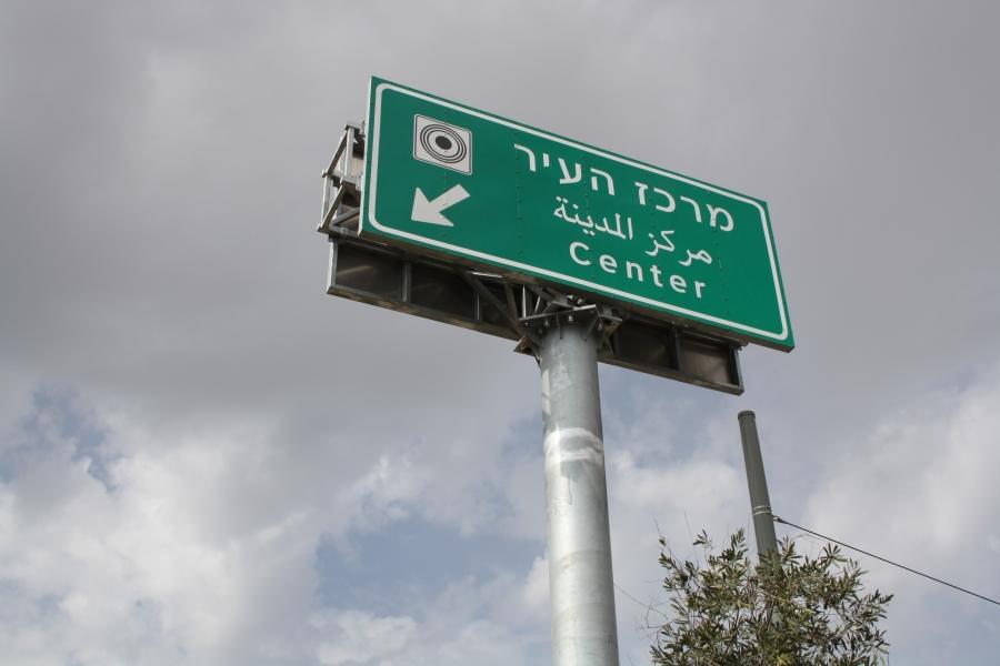 שלטים - רכבת קלה ירושלים