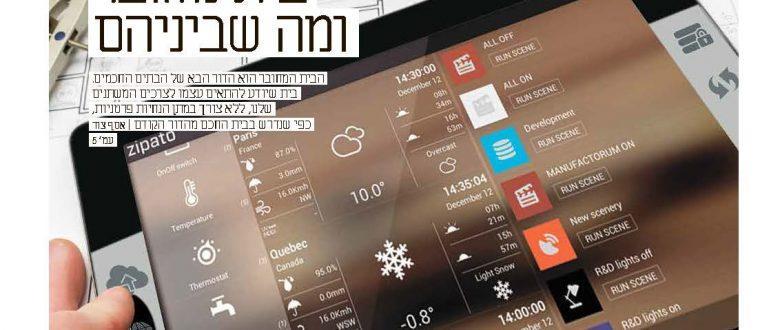כתבת שער במגזין הבית החכם של דה מרקר